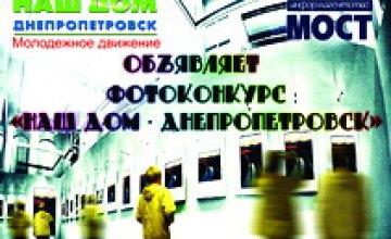 В городе пройдет фотоконкурс «Наш дом — Днепропетровск»