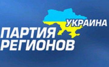 Заявление ПАРТИИ РЕГИОНОВ в связи с началом активной кампании по дискредитации Председателя фракции ПР в Верховной Раде Украины
