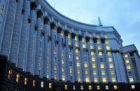 Кабмин направит почти 11 млн грн на компенсацию кредитов по программе доступного жилья