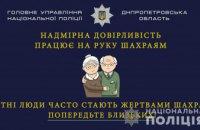 За 2018 год на Днепропетровщине зарегистрировано порядка 800 краж у пенсионеров