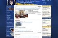 На сайте Виктора Януковича снова появились разделы о Голодоморе
