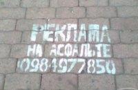 В России запретили размещение рекламы на асфальте