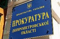 У Днепропетровской области новый зампрокурора