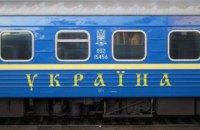 На 8 марта назначен дополнительный поезд «Киев – Днепр»