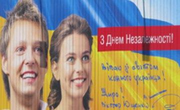 Днепропетровские политики активно отмечали День Независимости
