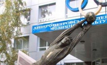 Несмотря на конфликт ректоров, занятия в Днепропетровском инфизе идут согласно учебному плану