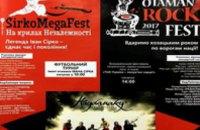 На Днепропетровщине стартует II международная художественная мега-импреза «Победа атамана Сирко - на крыльях независимости»