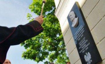 В Одессе открыли Мемориальную доску Леху Качиньскому