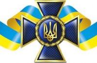 Нардеп Сергей Рыбалка поздравил работников СБУ с профессиональным праздником