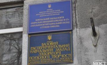 В Днепре экстренно «эвакуировали» учеников  57 гимназии (ФОТОРЕПОРТАЖ)