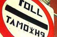 С начала года Днепропетровская таможня завела почти 30 дел о нарушениях таможенных правил