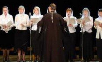 В Днепропетровске пройдет Всеукраинский фестиваль духовных песнопений