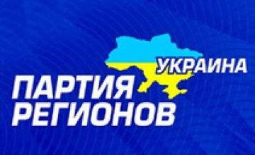 В Днепропетровской области Партия регионов уверенно опережает конкурентов, - социологическая служба «Мониторинг»