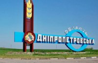 Рада проголосовала за переименование Днепропетровской области в Сичеславскую