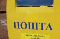 Почта в Украине подорожает на треть