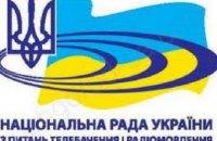 Нацсовет по телерадио выставил на конкурс еще 48 FM-частот в 17 областях Украины