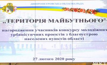 На Днепропетровщине построят уникальный парк по проекту студенток-победительниц архитектурного конкурса «Территория будущего»