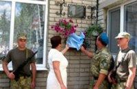 В Днепропетровской области установили 50 мемориальных досок в честь героев АТО