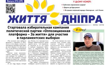 Вышел очередной выпуск газеты «Життя Дніпра» (ГРАФИК РАЗДАЧИ)