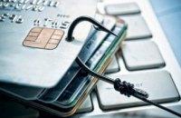 Киберполиция разоблачила  группу интернет - мошенников, воровавших деньги со счетов  украинцев