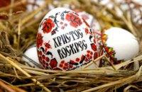 Как на Днепропетровщине будет проходить празднование Пасхи
