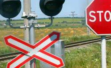 Укрзализныця усиливает работу по информированию населения о правилах безопасности на ж/д