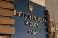 Днепропетровский горсовет делегирует на съезд в Северодонецке 15 депутатов