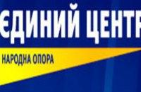 Владимир Юрченко стал председателем Днепропетровской региональной организации «Единый Центр»