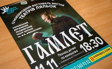 Международный фестиваль театров кукол «Днепр Паппет Фест» возвращается в новом формате