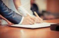 С конца апреля криворожане смогут вступать в брак за сутки