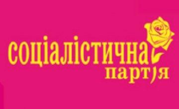 Социалисты Днепропетровской области требуют от правительства Украины предоставить реальные полномочия местным советам
