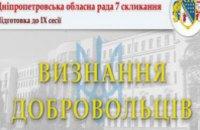 Сессия Днепропетровского облсовета должна признать бойцов-добровольцев