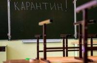 С 6 февраля все школы Днепра закрывают на карантин