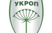 «УКРОП» идет на местные выборы, - решение съезда