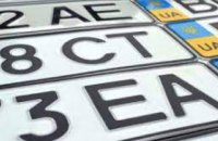 В Украине новые нормы выдачи номерных знаков: что нужно знать автомобилистам