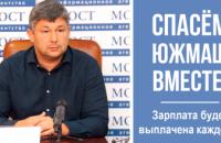 «Вместе мы спасём Южмаш!»: Сергей Никитин пообещал исправить ситуацию с не выплаченными зарплатами работникам предприятия