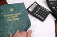 ВР приняла изменения в Налоговый кодекс Украины