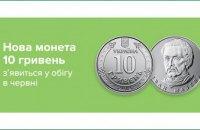 В Украине появится монета номиналом 10 грн