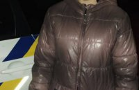 На Днепропетровщине разыскивается подросток (ФОТО)
