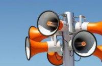 На Днепропетровщине модернизируют региональную систему оповещения при чрезвычайных ситуациях
