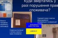 Украинских школьников будут учить основам потребительских знаний
