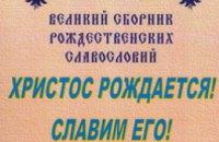 В Днепропетровске выпустят 8 томов рождественских песнопений