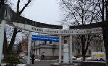 На реконструкцию областной поликлиники власти Днепропетровской области выделили 10 млн. грн.