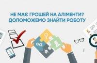 На Днепропетровщине активно трудоустраиваются должники по алиментам