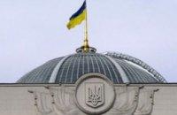 Верховная Рада определила новый порядок признания организаций террористическими