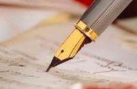 9 апреля между Днепропетровским облсоветом и рядом европейских грантовых учреждений был подписан меморандум о сотрудничестве (ФО