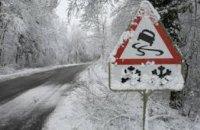 Синоптики предупреждают украинцев о гололедице на дорогах