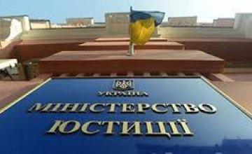 Минюст создал электронный реестр должников за коммунальные услуги