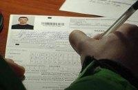 Сегодня в Украине стартовала регистрация на ВНО-2017