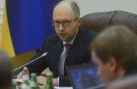 Правительство Яценюка слагает полномочия